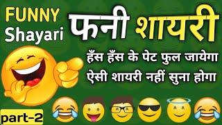 Love Funny Shayari. फनी शायरी।Funny Shayari.funny shayari for lovers. Part-2।By Shayri Official .