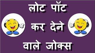 Jokes in Hindi - Chutkule jokes in HIndi | हिंदी में जोक्स - चुटकुले