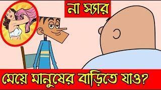 Boltu Exclusive | Student VS Teacher | Bangla Funny Dubbing | Boltu Jokes Collection