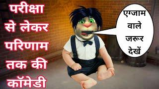 Exam Comedy - Talking Tom ! बिल्लू की परीक्षा ! Exam Jokes Video - Billu | Talking Tom Comedy Video