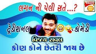 Gujarati Jokes New Comedy Fynny Video 2019 - Lagan Ni Peli Rate - Vijay Raval - Gujju Comedy Bites