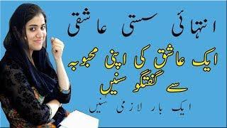DESI GF FUNNY CALL | GF & BF Desi Aashiqui | Urdu Love Story