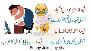 funny jokes in urdu by ntv urdu 2019||whatsapp and face book jokes 2019