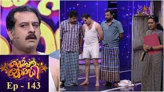 Thakarppan Comedy I EP 143 - Funny performance by stars I Mazhavil Manorama