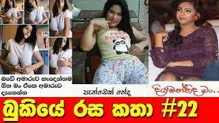 FB Post Sinhala | FB Jokes Sinhala | Part - 22 || බුකියේ හුවමාරුවෙන ආතල් රස කතා හොදම ටික මෙන්න