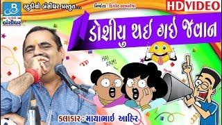 mayabhai na jokes - ડોશીયુ થઇ ગઈ જવાન - mayabhai ahir comedy 2018