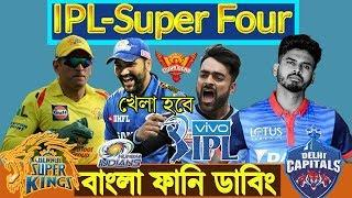 IPL Supar Four Bangla Funny Dubbing video 2019|CSK_MI_DC_SRH_Ms Dhoni_Rohit_Williamson_Lyer_Fm Jokes