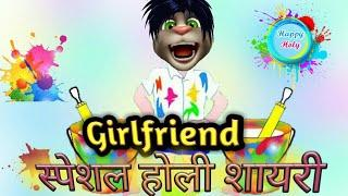 Girlfriend स्पेशल होली शायरी || Talking Tom Funny Holi Shayri Hindi 2019 || MJO Holi Comedy ||