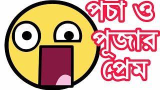 BANGLA  FUNNY JOKES | বাংলা ফানি জোকস