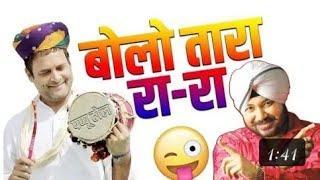 Rahul Gandhi jokes/ Bolo Tara Rara songs