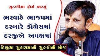 દિગુભા ચુડાસમાની ચુટણીની મોજ   Digubha Chudasama   Gujarati Jokes And Comedy