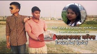 ভালোবাসার ফকির ❤(অন্ধ ভালোবাসা । Love Is Blind | Funny Videos | New Bangla Funny Video)bindas