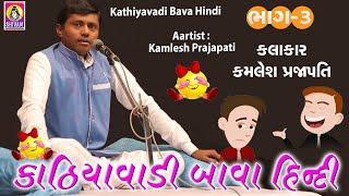 Kamlesh Prajapati || કાઠિયાવાડી બાવા હિન્દી || Gujju Jokes Video 2018 New ||