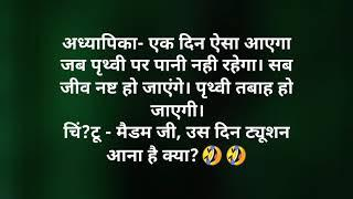 चुटकुले ही चुटकुले, चुटकुले हिन्दी में, laughing time,hindi jokes, हिन्दी जोक्स, jokes of the day.