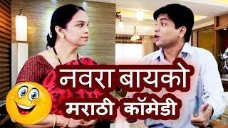 नवरा बायको मराठी कॉमेडी | Hilarious Comedy | Funny Video | Marathi Joke