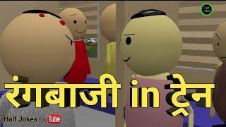 Make Joke Of-रंगबाज़ी ट्रेन में !Rangbaazi In Train ! Bakchodi In Train | MJO |JOKE |