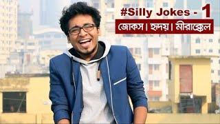1st Episode   # Silly Jokes   জোকস   Emdadul Haque Hridoy   Mirakkel