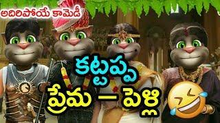 Kattappa Love Marriage by Talking tom new funny comedy video | Telugu Comedy King
