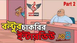Bangla Funny Dubbing | Boltu Job Interview | Bangla Funny Video | Bangla New Jokes 2019