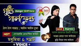 Angry GirlFriend - Romantic & Funny Love Story | Voice : Madhumita & HD Samraat | Love Express