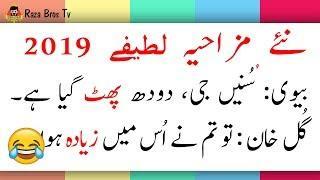 Biryani Jokes in Urdu 2019