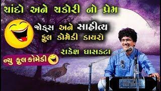 ફુલ કોમેડી જોક્સ 2019 | New Gujarati Comedy jokes dayro 2018 | Rakesh Ghaskata | Gujarati Dayro