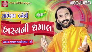 SAIRAM DAVE Ni Hasya Ni Dhamal | Sairam Dave New Jokes | Latest Gujarati Comedy 2018