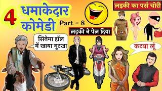 4 मजेदार कोमेडी Jokes - Part 8 ! Stand Up Comedy ! Funny Video ! Talking Tom ! Lots Of Laughter