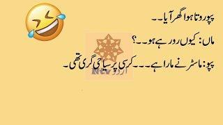 new urdu jokes amazing 2019 by ntv urdu|whatsapp and face book jokes 2019