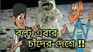 বল্টু এবার চাঁদের দেশে বল্টু  জোক্স boltu jokes Must watch new comedy funny video Episod- 38 FunnyTV