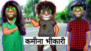 Bhikari ki Dadagiri Talking Tom Fun Billu ki comedy Billi ki Comedy Jokes