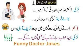 Funny New Jokes || Fresh Jokes || 2019 Jokes || Fun and Jokes