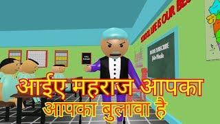 MAKE JOKE OF  -- KHALNAYAK PRINCIPAL IN THE CLASS ROOM BY JOKE MASALA
