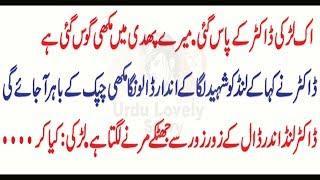 Riddles And Brain Teaser IQ Test ll Full Funny Jokes In Urdu