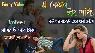 Eid shopping funny video || eid special love story video 2019 || Voice : sagir, shonalika, mehedi