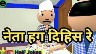 A Half Jokes Of- Ladies Toilet में घुसने के चक्कर में हुई पिटाई ! Jok ! Hjo ! Hindi Commedy