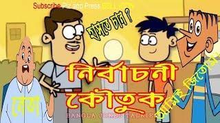নির্বাচন নিয়ে বল্টুর জোকস। Bangladesh Election Funny Jokes 2018 2019 | Bangla Jokes Talkies 2019