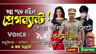 মদ খা - মানুষ হো | Funny Facebook Love Dream | Voice : Madhumita & HD Samraat | Love Express
