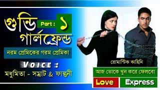 Angry GirlFriend - 1 | Romantic & Funny Love Story | Voice : Madhumita & HD Samraat | Love Express