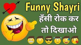Love Funny Shayari. फनी शायरी।Funny Shayari.funny shayari for lovers. फनी जोक्स।By Shayri Official .