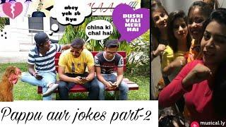 Pappu aur jokes part-2| funny video 2018 | jokes