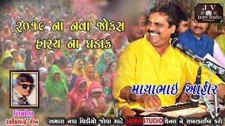 Mayabhai Ahir Gujarati Lok Dayro jokes Comedy new 2019 માયાભાઈ આહીર જોક્સ ગુજરાતી લોક ડાયરો સુપરહીટ
