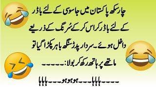 Election Jokes in Urdu 2018 | Jokes of the year 2018 | Awesome Jokes in Urdu 2018