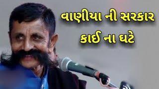 Digubha Chudasama 2018 | Vaniya Ni Sarkar | Gujarati Jokes And Comedy | Ahmedabad