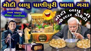 મોદી બાપુ ના જોક્સ ૨૦૧૯ ચુંટણી જોક્સ | Electoin Comedy Jokes 2019 | Milan Talaviya | Gujarati dayro