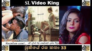 Bukiye Rasa Katha - 33 FB Jokes Sinhala