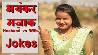 Husband Wife Jokes -  Hindi Jokes  | पति पत्नी के जोक्स - भयंकर मज़ाक - हिंदी जोक्स