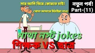 Part 11-New Bangla Funny Jokes 2018 | Matha Nosto Jokes | Matha Nosto Funny Video