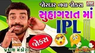 Gujju Funny Gujarati Jokes - સુહાગરાત માં  IPL ( Comedy Show ) - Prakash Mandora Comedy Video New