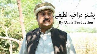 Pashto Funny Jokes Latifay new 2018 Video Clips by Uzair Production پشتو مزاخیہ لطیفے مزاق